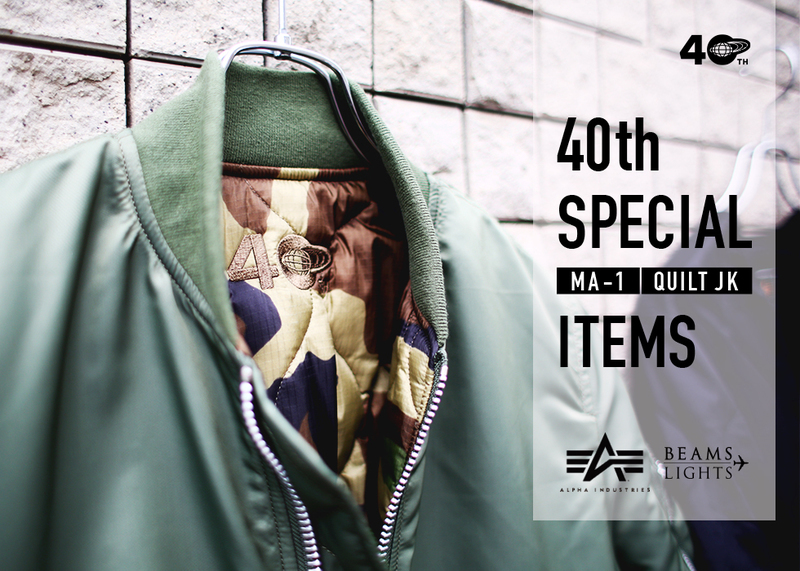 ALPHA INDUSTRIES × BEAMS LIGHTS 40周年スペシャルアイテム.jpg